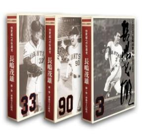 21世紀への伝説史 長嶋茂雄 DVD3巻セット&愛蔵本3冊