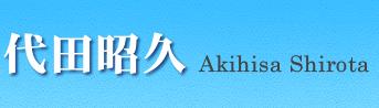 代田昭久ホームページ